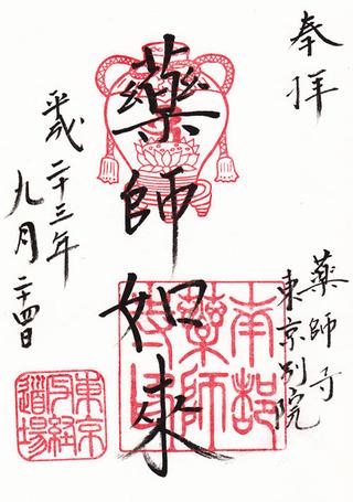 薬師寺・東京別院03