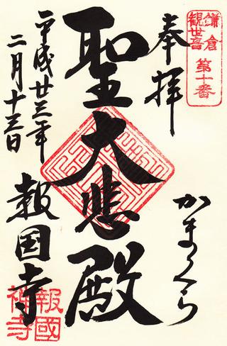 10・報国寺
