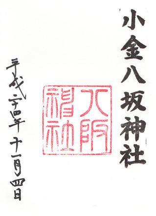 八坂神社・小金・千葉