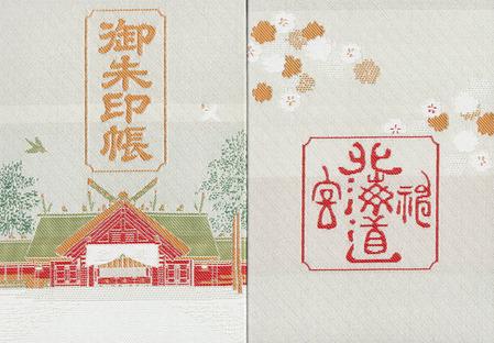 北海道神宮・帳面