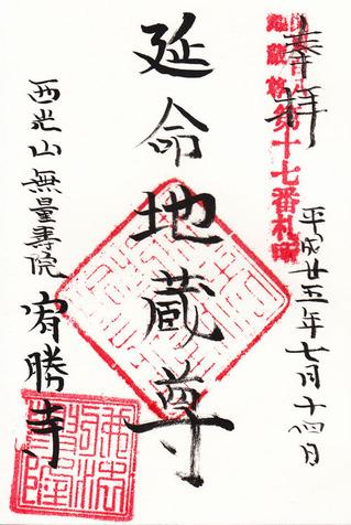 17宥勝寺