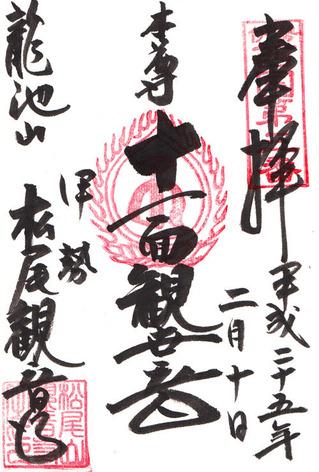3松尾観音
