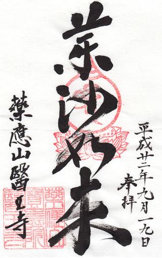 11医王寺