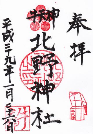北野神社h290126