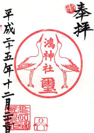 鴻神社・印90度
