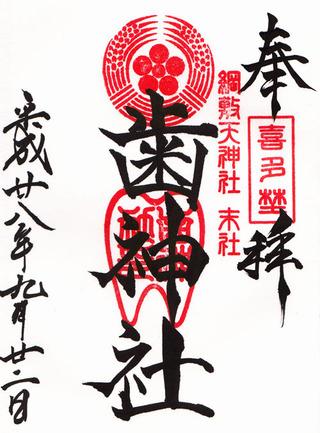 綱敷天神・歯神社
