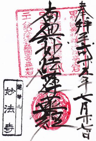 32妙法寺