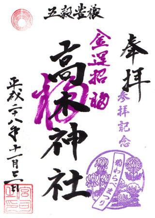 北野神社・高木神社