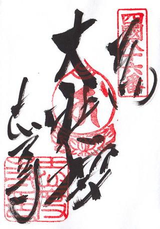 86志度寺・2013-01