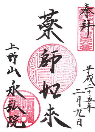 28永弘院