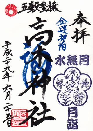 北野神社・高木神社・月詣6