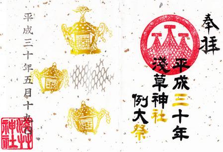 浅草神社・例祭h30
