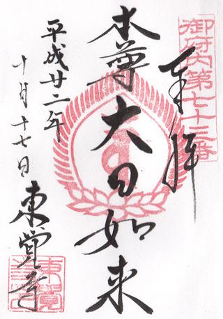 73東覚寺