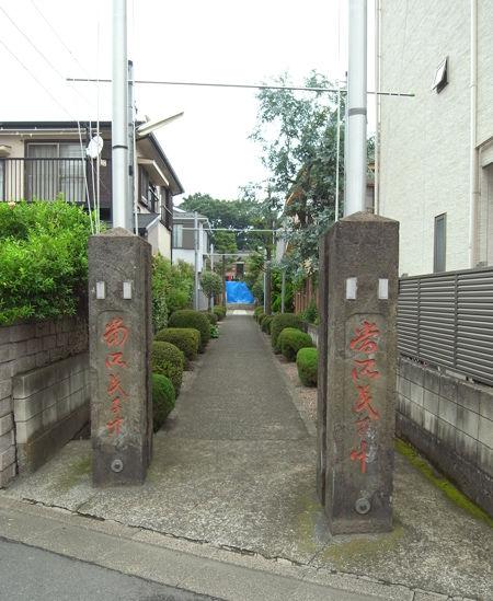 氷川神社・元郷9