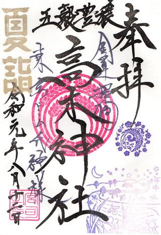 北野神社・高木r0108夏詣