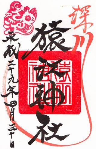 猿江神社h2904