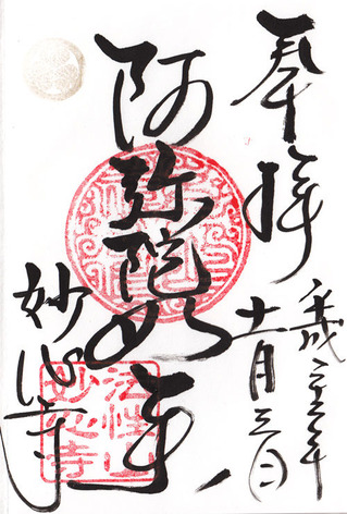 蛸薬師・妙心寺