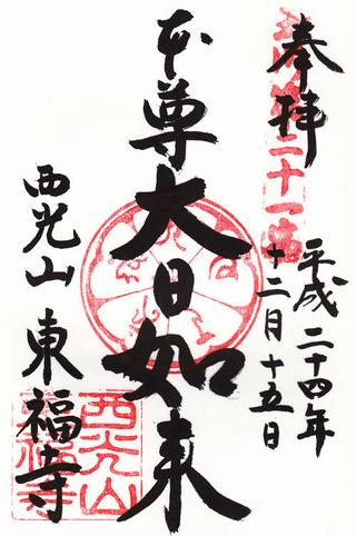 21東福寺