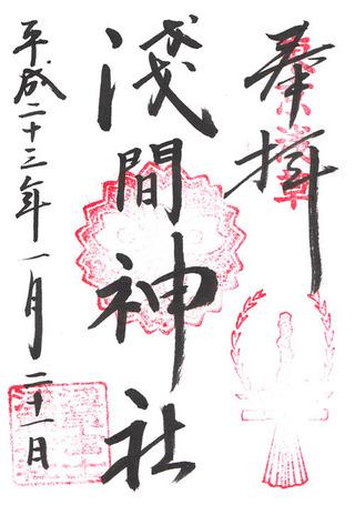 浅草神社・浅間神社