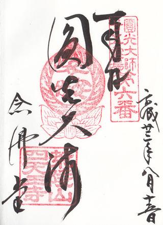6番・四天王寺