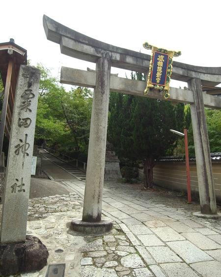 粟田神社8