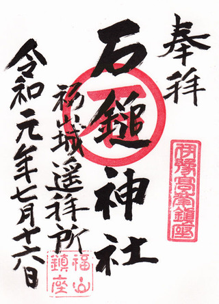 三蔵稲荷神社・石鎚