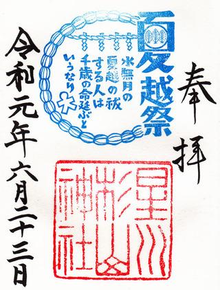 星川杉山神社・夏越