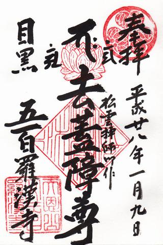 五百羅漢寺h2801