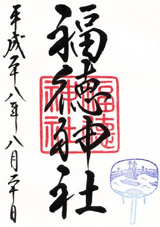 福徳神社h2808