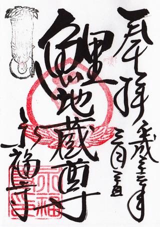 永福寺・蛸薬師