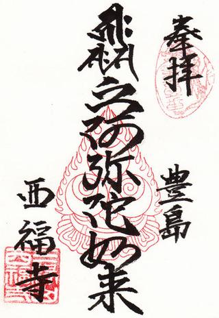 西福寺・江戸六阿弥陀
