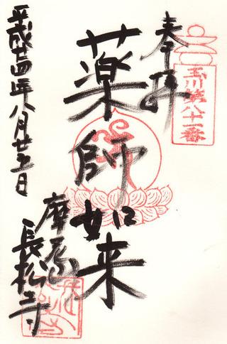 81長松寺