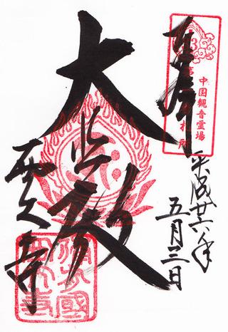 1西大寺・中国観音