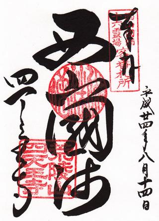 四天王寺・西山国師