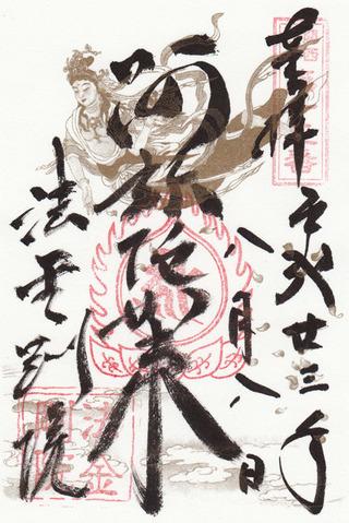 13法金剛院・関西花の寺01