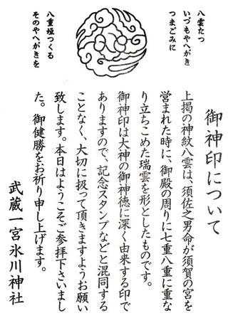 大宮氷川神社・御朱印とは