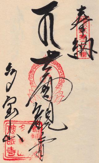 20慈眼寺