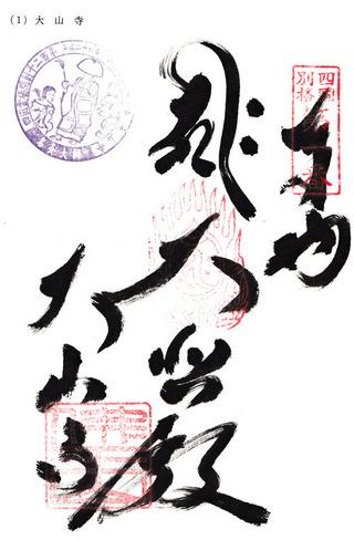 1大山寺・1200年記念