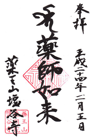 稲毛七薬師・塩谷寺
