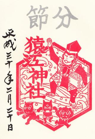 猿江神社・h30節分