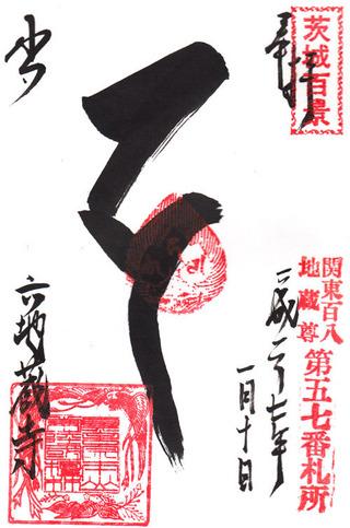 57六地蔵寺・水戸