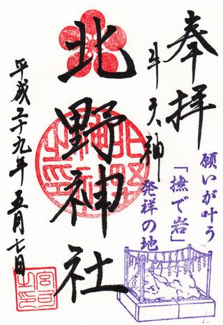 北野神社牛天神・h2905