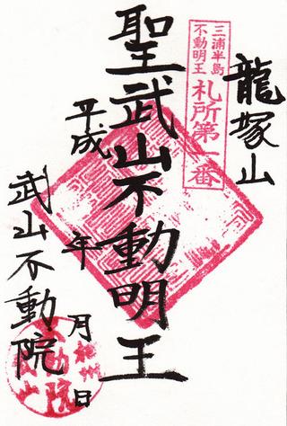 1武山不動