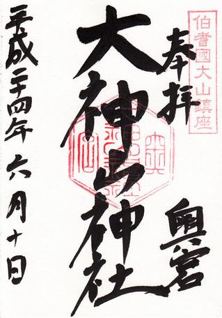 大神山神社・奥宮