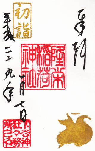 下谷神社・隆栄稲荷h2901
