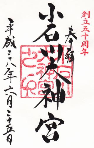 小石川大神宮・50年
