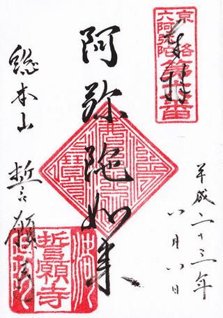 洛陽六阿弥陀・誓願寺