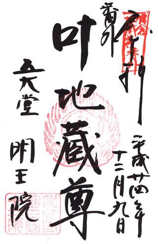 番外・明王院・鎌倉24地蔵