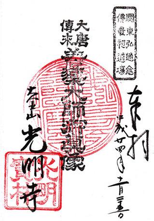 2光明寺・西山国師