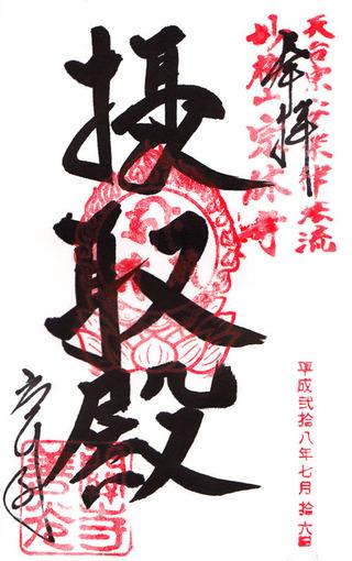 関善光寺02